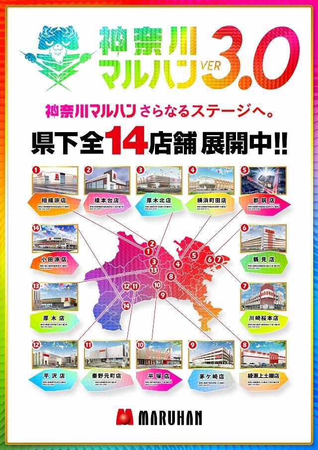 神奈川マルハン13店舗