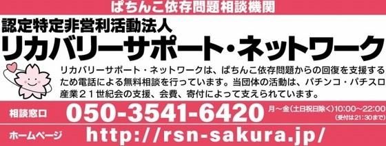 RSN(時間あり)