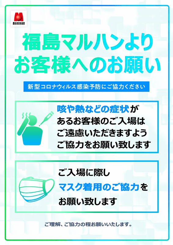 Twitter いわき コロナ