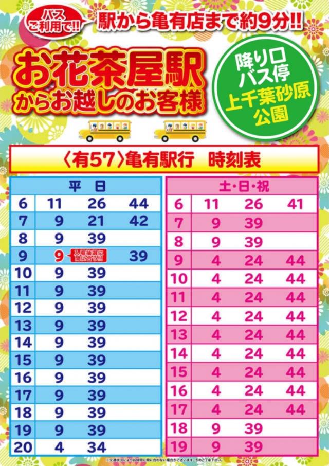 バス時刻表 お花茶屋①
